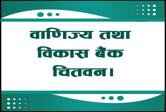 Commercial & Development Bank