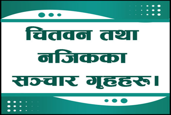 Press - media around Chitwan