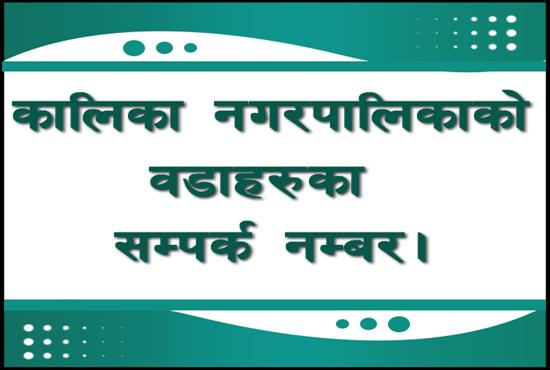 Ward info. of Kalika Municipality
