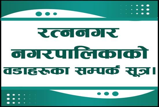 Ward details of Ratnanagar Municipality