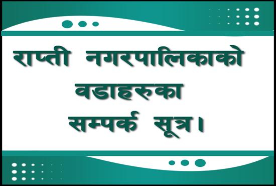 Ward info. of Rapti Municipality