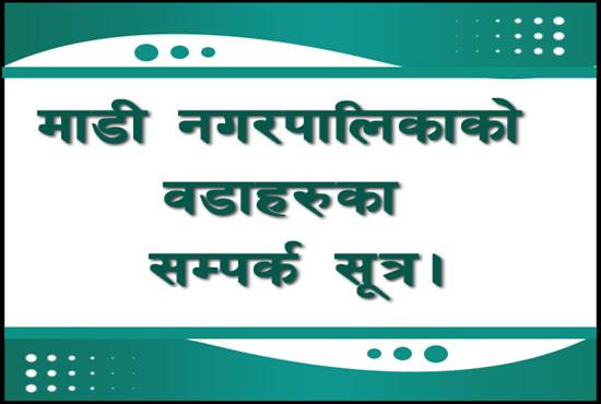 Ward info. of Madi Municipality