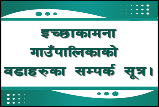 Ward info.  of Ichhakamana R. Municipality
