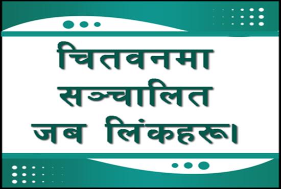 List of Job links in Chitwan