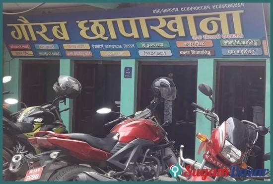 New Gaurav Chhapakhana