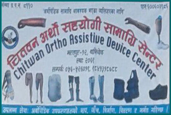 Assistive Artificial Devices for People & Disabilities